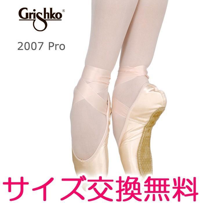 【グリシコ】トゥシューズ 2007 Pro(シャンクM)大人・子供用 :Gri 0509 1:イーバレリーナ 通販 Yahoo!ショッピング