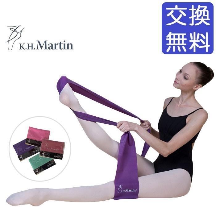 K.H.Martin 正規取扱店 供え ストレッチバンド バレエ用品