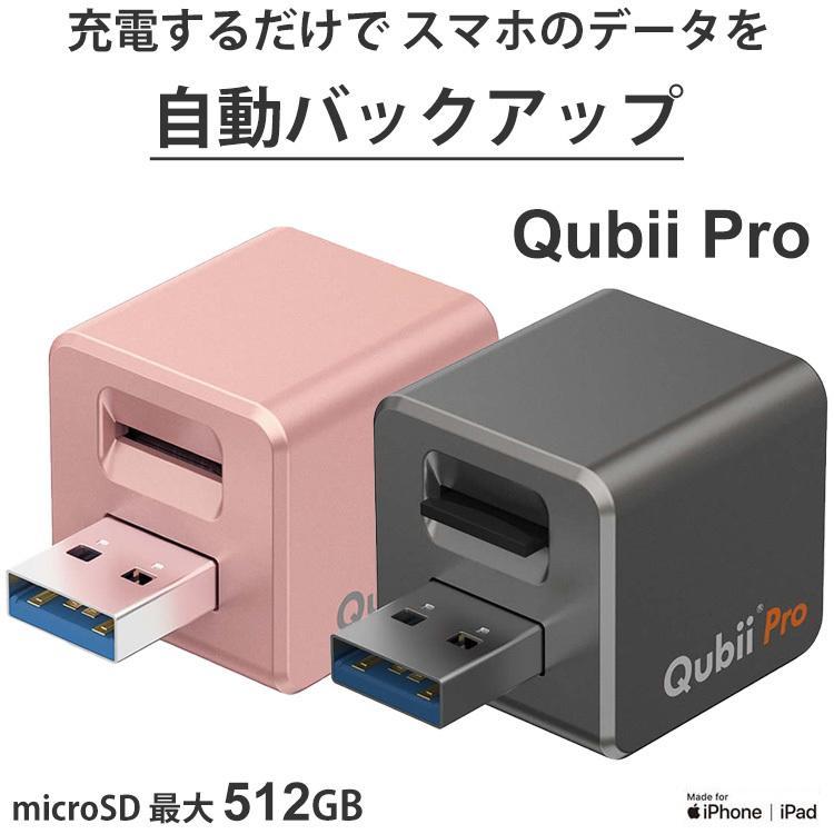 Qubii Pro キュービー 定番から日本未入荷 プロ 自動 データ バックアップ iPhone MFi認証 転送 ipad 急速充電 移行 連絡先 画像 初売り APP 動画 Apple データ保存 ファイル