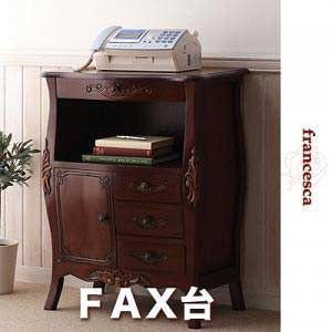 アンティーク調クラシック家具シリーズ francesca francesca フランチェスカ:FAX台