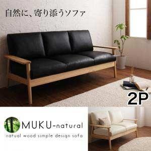 ソファー ソファー sofa 天然木 木肘 ソファ MUKU-natural ムク・ナチュラル 2P