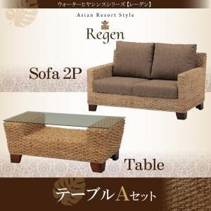 ウォーターヒヤシンスシリーズ【Regen】レーゲン テーブルAセット「2P+テーブル」(代引不可) テーブルAセット「2P+テーブル」(代引不可)