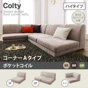 カバーリングフロアコーナーソファ COLTY コルティ(ハイタイプ) ポケットコイル コーナーAタイプ