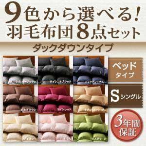 布団セット 羽毛布団 羽毛布団 ふとんセット 9色から選べる 8点セット ベッドタイプ ダックダウンタイプ シングル