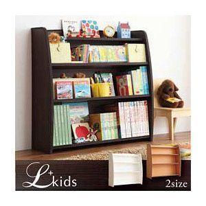 キッズ家具 ソフト素材 キッズファニチャー リビングカラー L'kids エルキッズ 本棚 本棚 ラージ 子供用家具