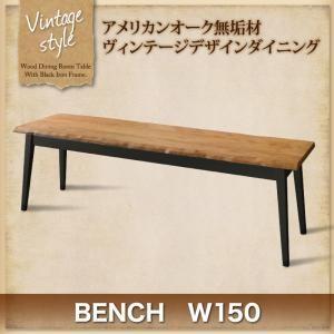 アメリカンオーク無垢材ヴィンテージデザインダイニング Pittsburgh ピッツバーグ ベンチW150(※ベンチ単品)