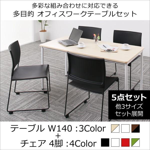 オフィス家具 オフィスワークテーブルセット ISSUERE イシューレ 5点セット(テーブル+チェア4脚) W140