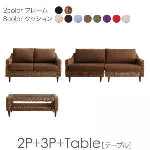 ホテルやサロン、オフィスにも 高級リラクシングアバカソファ Kurabi クラビ ソファ2点&テーブル ソファ2点&テーブル 3点セット 2P + 3P