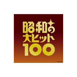 最安値に挑戦 結婚祝い オムニバス 昭和の大ヒット100