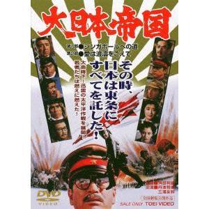 大日本帝国 第1部 供え 新色追加して再販 シンガポールへの道 愛は波濤をこえて 第2部