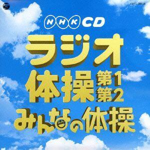 実用ベスト NHKCD ついに再販開始 ラジオ体操 みんなの体操 第2 超激得SALE 第1