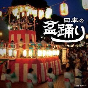 新品■送料無料■ 豪華な ザ ベスト 日本の盆踊り