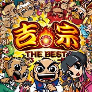 吉宗 激安超特価 定番キャンバス THE BEST
