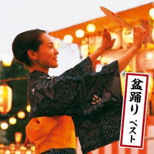盆踊り ベスト 贈答 キング ライブラリー2021 セレクト 日本限定