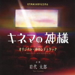 映画 キネマの神様 本日の目玉 爆買いセール オリジナル サウンドトラック