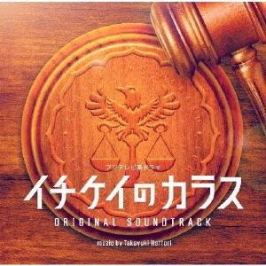 超激安特価 サントラ フジテレビ系ドラマ オリジナルサウンドトラック イチケイのカラス 2020A W新作送料無料