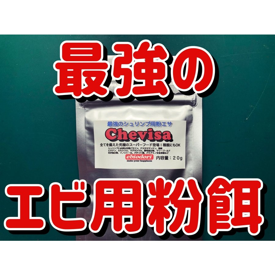 Chevisa セールSALE%OFF チェビサ エビ用粉餌 定番スタイル エビオドリオリジナルシュリンプフード