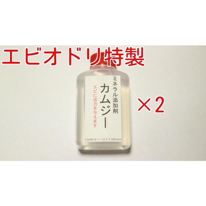 エビオドリ特製 出色 ミネラル添加剤カムジー 2本 50ml 本 レッドビーシュリンプ 人気ショップが最安値挑戦 シュリンプ