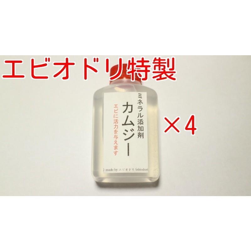 エビオドリ特製 ミネラル添加剤カムジー 4本 50ml 新作製品 世界最高品質人気 水質添加剤 本 レッドビーシュリンプ まとめ買い特価