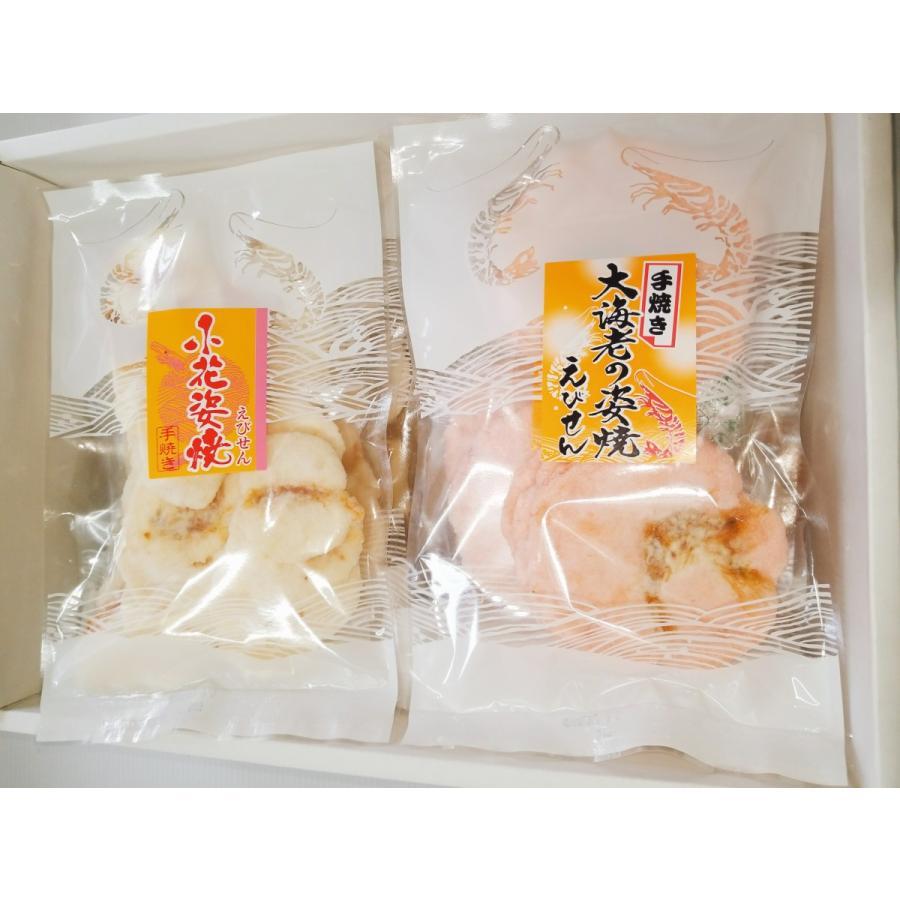 海老の姿焼きギフトセット 2種類各4袋合計8袋 えびせんべい 海老せんべい 送料無料 お土産 紀州 和歌山 お菓子 お歳暮 お中元|ebisenking