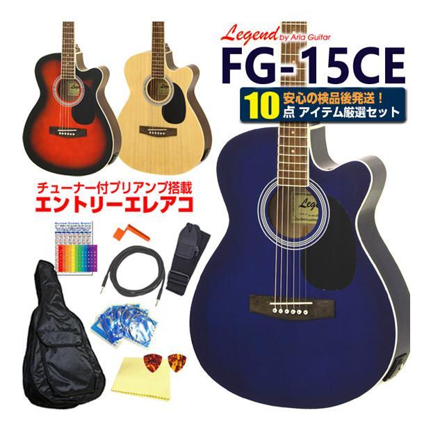 エレアコ 通信販売 アコギ 毎日がバーゲンセール Legend FG-15CE レジェンド 初心者 アコースティックギター 超入門 セット カッタウェイ 8点 エレクトリック