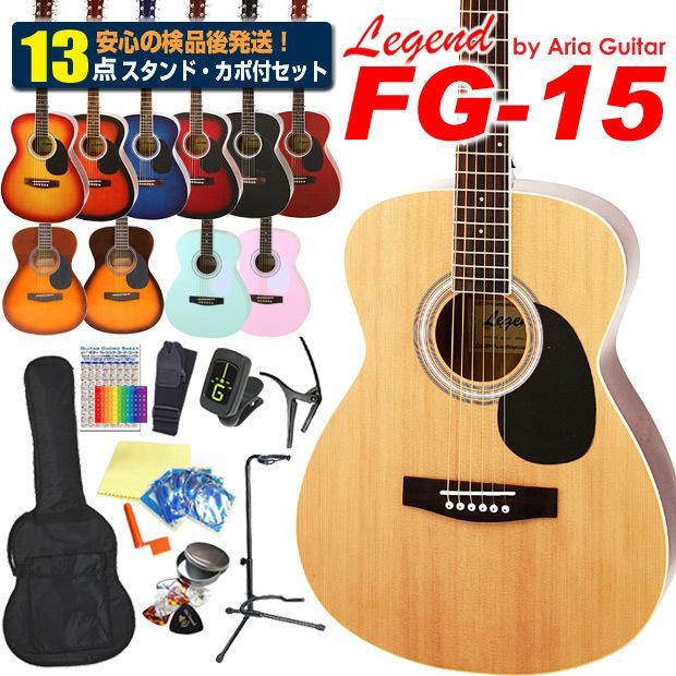 アコースティックギター アコギ 初心者 入門 13点セット 送料無料新品 Legend FG-15 数量限定 アコギスタートセット レジェンド