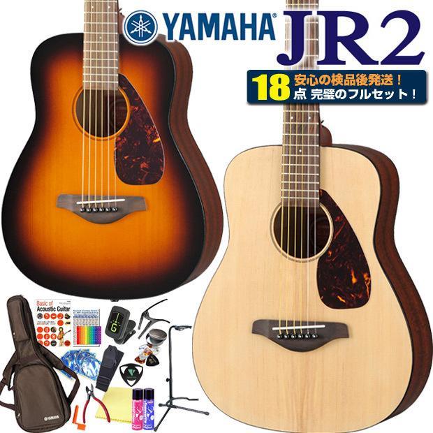 ヤマハ アコースティック ミニギター YAMAHA JR2 初心者 ハイグレード 16点 超激安特価 アコギ セット 低価格化