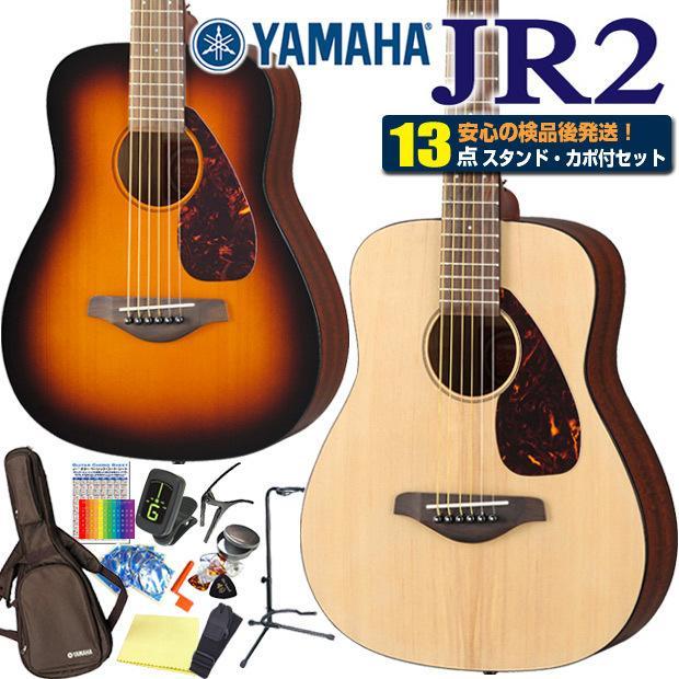 ヤマハ アコースティック ミニギター 祝日 YAMAHA JR2 限定特価 アコギ セット スタート 12点 初心者