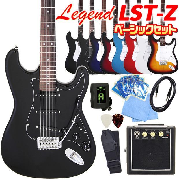 エレキギター 早割クーポン 初心者セット レジェンド ベーシック LST-Z 期間限定お試し価格 10点セット