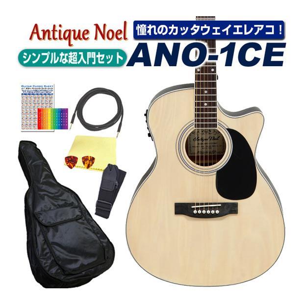 新品■送料無料■ エレアコ アコギ 初心者 超入門 8点セット Antique Noel アンティークノエル 大人気 ANO-1CE アコースティックギター