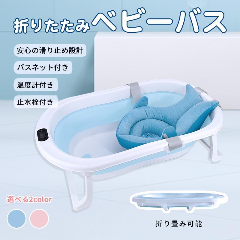 【RAKU】 ベビーバス 折りたたみ 子供用風呂 赤ちゃん用 0〜6歳 スポンジバスネット ポータブルハンドル付き 収納容易 滑り止め設計 安心感|ebisu-japan