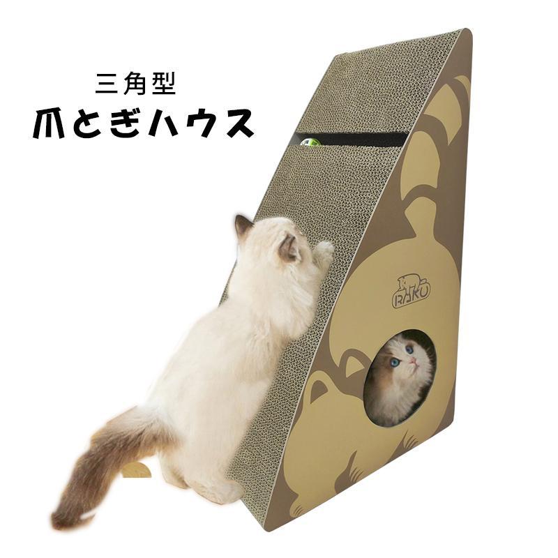 RAKU 正規販売店 店舗 三角型 保障 ダンボール 猫爪研ぎ 猫ベッド 猫ボール 遊び 寝床 運動不足 ストレス解消 猫ハウス 耐磨耗性 お手入れ簡単 ペットハウス