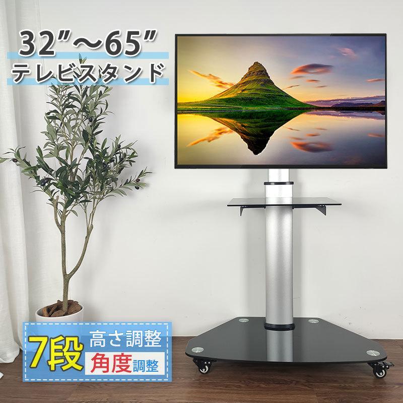 RAKU テレビスタンド テレビ台 モニタースタンド 32〜65インチ適応 壁寄せ キャスター付 豪華な 耐荷重30kg 日本語取扱説明書付 棚板付き 高さ調整可能 25%OFF