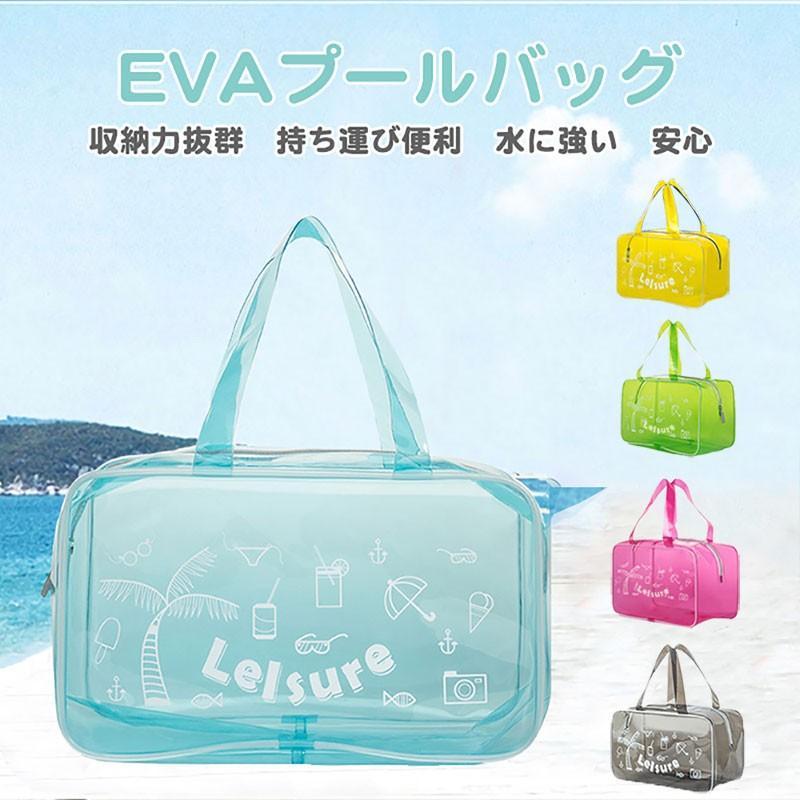【RAKU】 EVA ビーチバッグ プールバッグ  防水バッグ 大容量 軽量 ジム 温泉 水泳 手提げ型  透明 折り畳み可能 着替え収納 夏祭り ebisu-japan