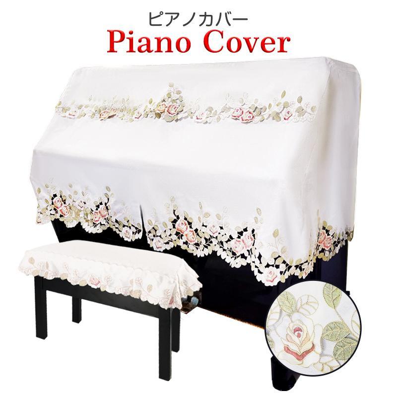 RAKU OUTLET SALE ピアノカバー 防塵カバー アップライト 保護カバー フルカバー 高級 バラ刺繍 セットアップ 可愛い 花柄 フリル付き 椅子カバー 予約 レース おしゃれ