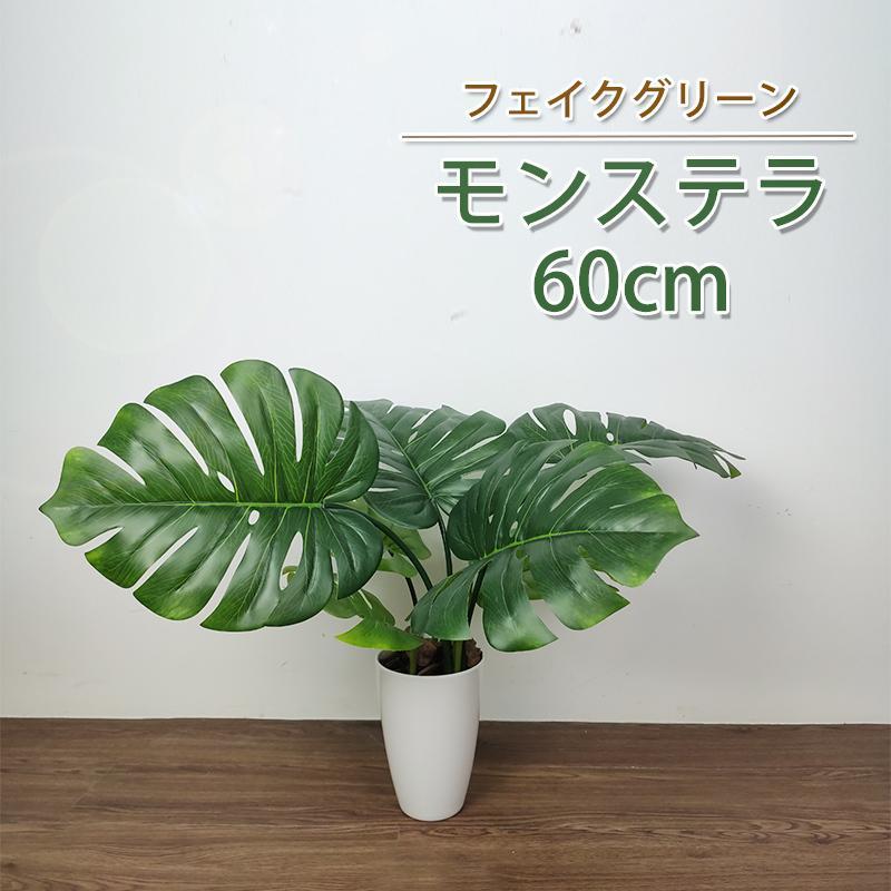 RAKU フェイクグリーン 超特価 観覧植物 人工観葉樹 観葉植物 造花 シンプル オフィス 人工 鉢 インテリア モンステラ 高さ約60cm 大型 おしゃれ 室内 40%OFFの激安セール