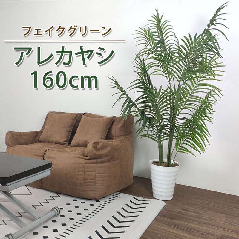RAKU フェイクグリーン 観覧植物 人工観葉樹 観葉植物 限定特価 造花 オフィス 限定特価 室内 高さ160cm アレカヤシ 人工 鉢 おしゃれ インテリア 大型 アレカパーム