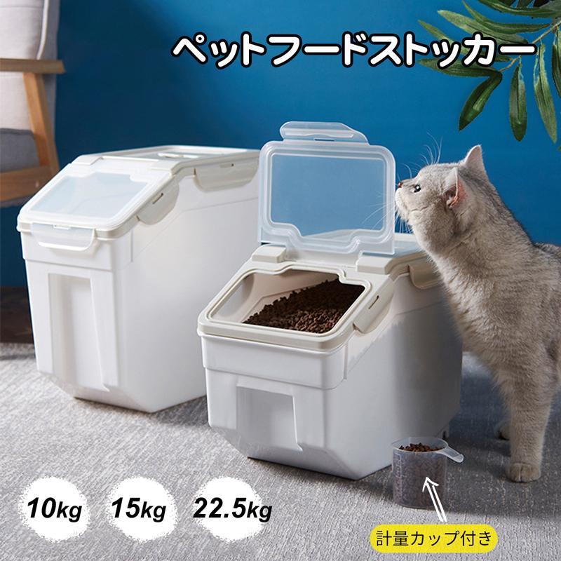 RAKU ドライフードストッカー ドライフード 超安い ライスストッカー 貯蔵タンク 餌収納 湿気防止 軽量 鳥 犬 爆安 猫 餌入り 計量カップ付き ペット 小動物 丈夫