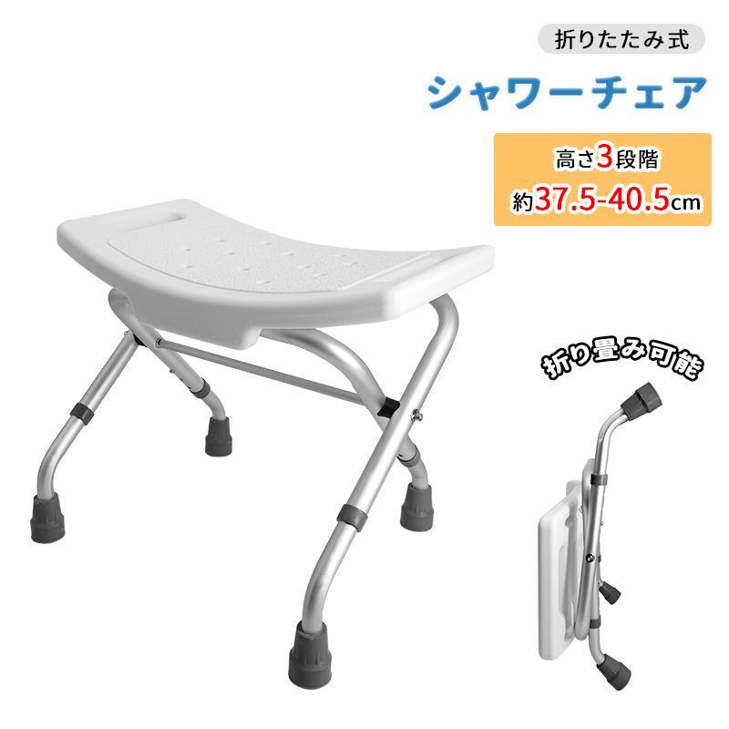 RAKU 風呂椅子 バスチェア 介護用品 人気 お風呂 シャワー チェア 年間定番 日本語説明書付 妊婦入浴介助 高さ3段階調節 滑り止め 組立簡単 背もたれなし 高齢者