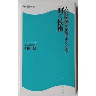 人間関係が10倍よくなる 新作 定価 聞く技術 福田健 角川マガジンズ