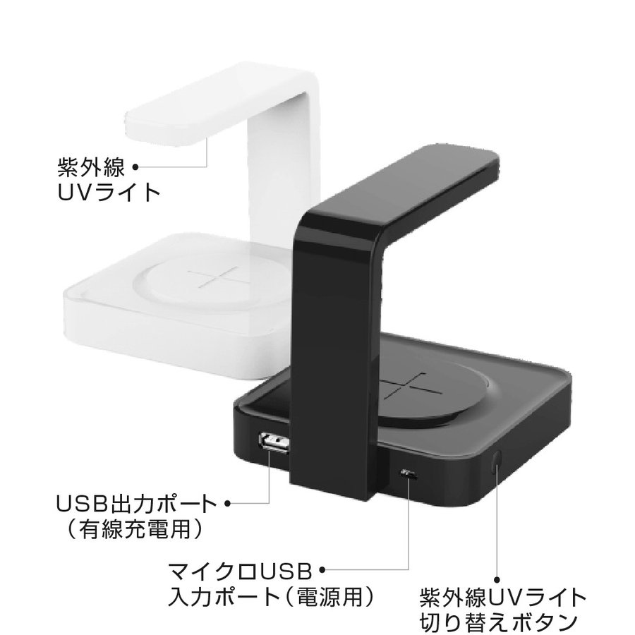 【安心のオリジナル保証】スマートフォン 向け紫外線UV除菌ライト付きワイヤレスチャージャー 充電 UVライト Qi 消毒 有線USB充電も可能|ebisudenki|03