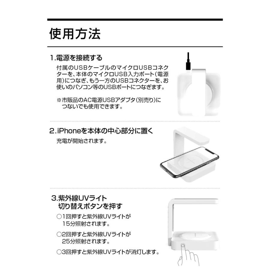 【安心のオリジナル保証】スマートフォン 向け紫外線UV除菌ライト付きワイヤレスチャージャー 充電 UVライト Qi 消毒 有線USB充電も可能|ebisudenki|06