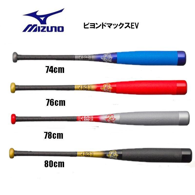 【送料無料】軟式野球少年用バットミズノ ビヨンドマックスEV 1CJBY140 FRP製 2019春夏 発売モデル
