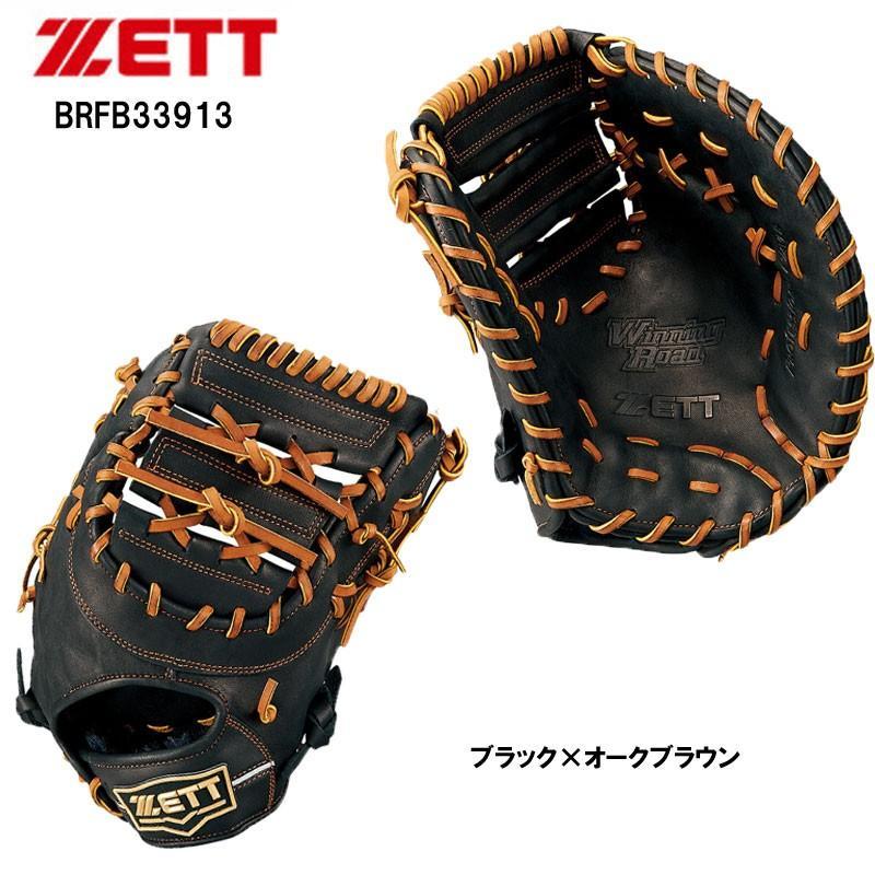 軟式野球ミットゼットZETTウイニングロードファースト用ミット一塁手用ミットBRFB339132019春夏発売モデル