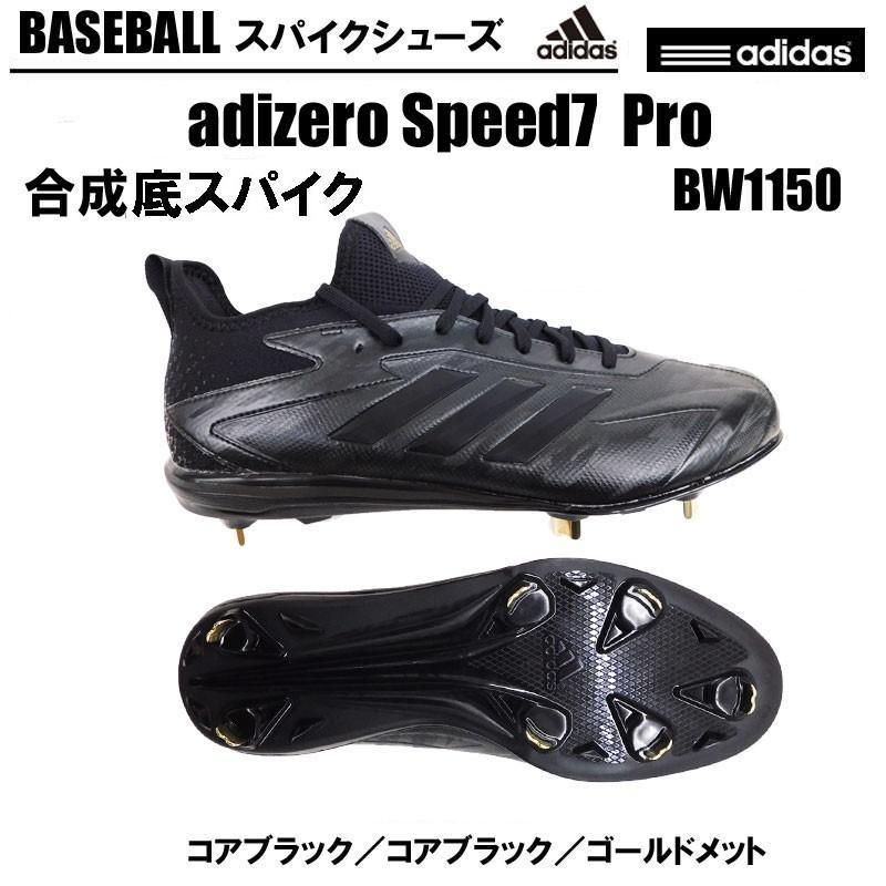 野球スパイクシューズアディダス adizero Speed7 ProBW11502018 MODEL