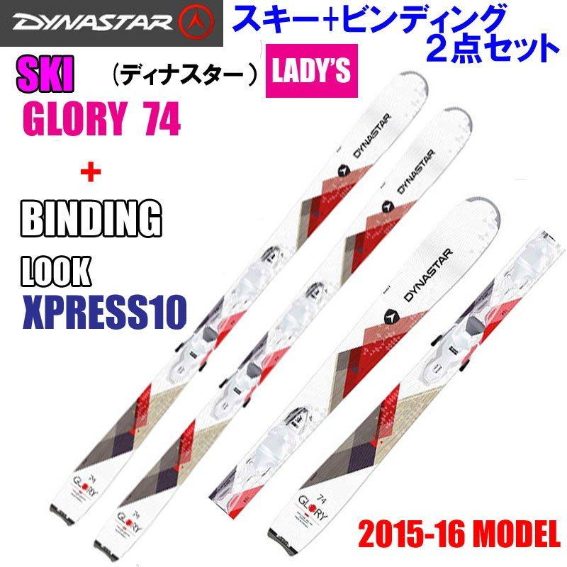 取付無料 ディナスター(DYNASTAR)  スキー/ビンディング 2点セット レディース用GLORY74(SKI)XPRESSW10(BINDING-LOOK)