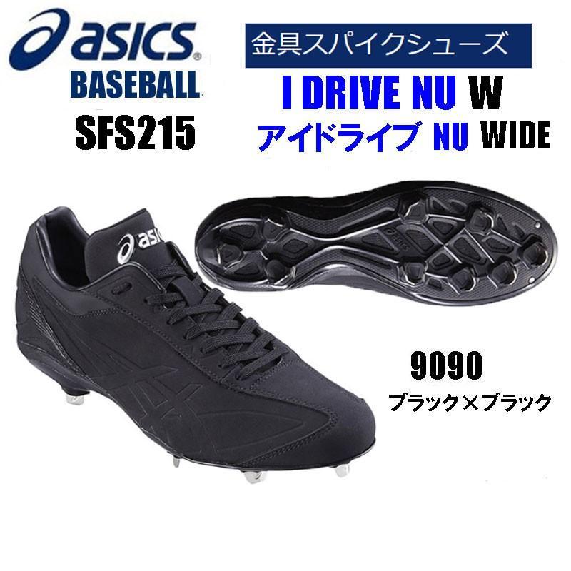 【送料無料】野球スパイクシューズアシックス I DRIVE NU Wアイドライブ NUワイドSFS215