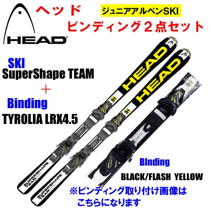 ヘッド(HEAD)  ジュニアスキー板/ビンディング 2点セット SUPERSHAPE TEAM ビンディングチロリアLRX4.5 (黒/F.黄)