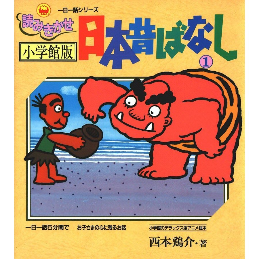 【初回50%OFFクーポン】小学館版読みきかせ日本昔ばなし (全巻) 電子書籍版 / 西本 鶏介 ebookjapan