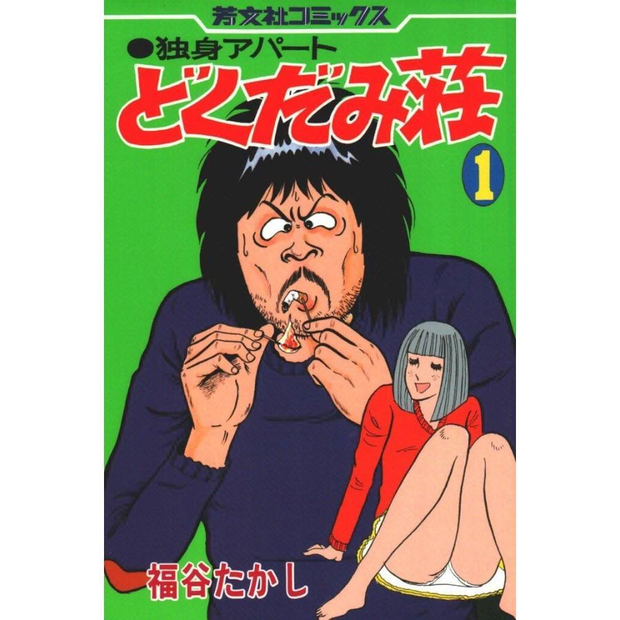 独身アパートどくだみ荘 (全巻) 電子書籍版 / 福谷 たかし ebookjapan